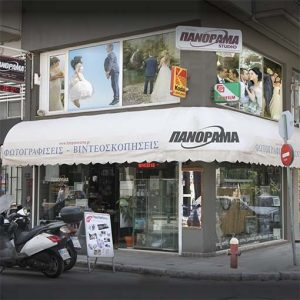 Φωτογραφείο πανόραμα κατάστημα Γ.Καρτάλη 56α - Μεταμορφώσεως